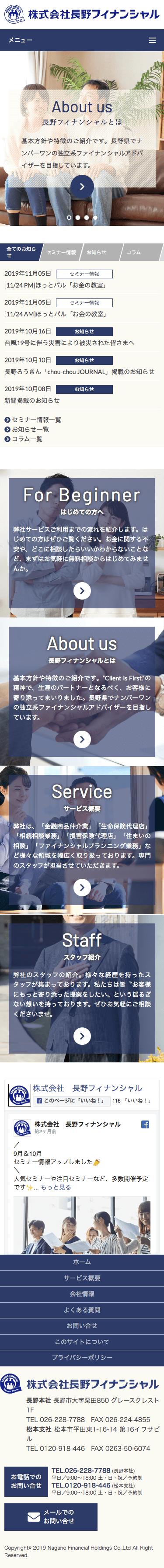 長野フィナンシャルspイメージ