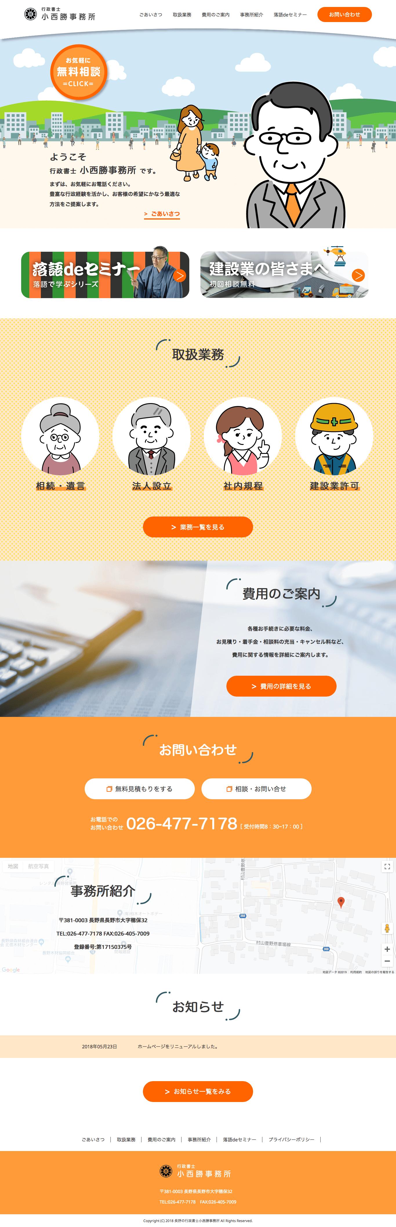 行政書士 小西勝事務所pcイメージ