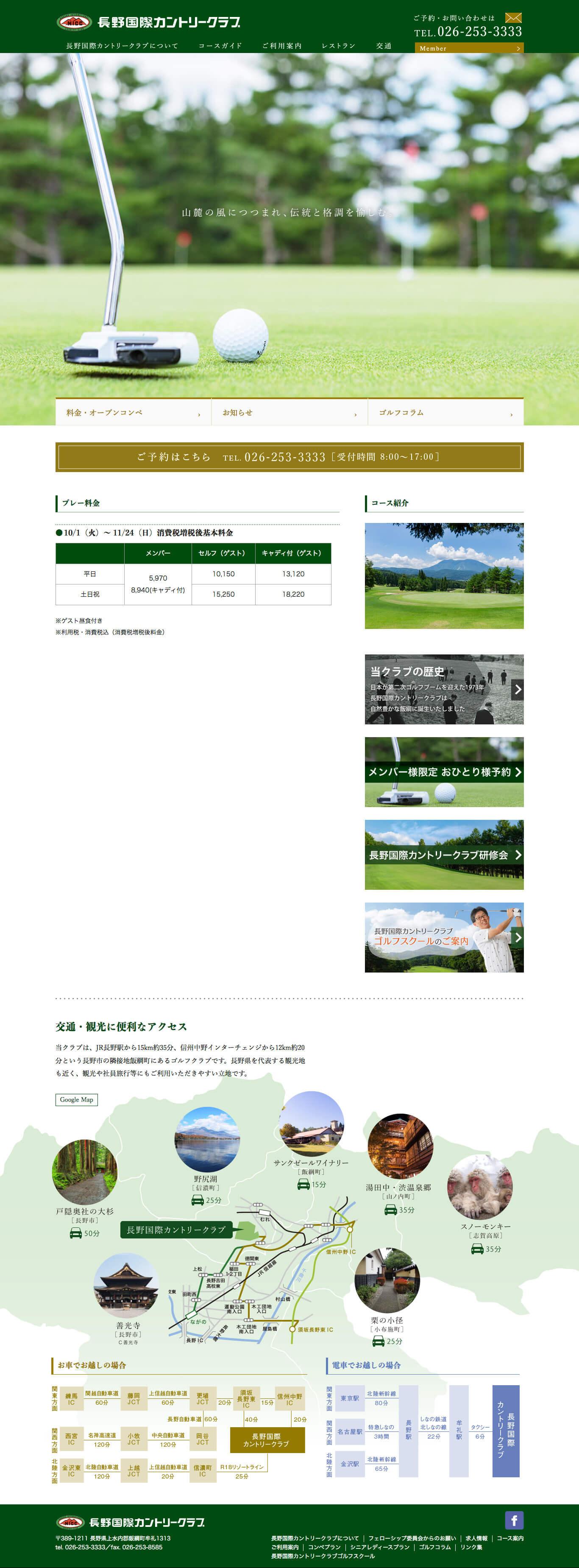 長野国際カントリークラブpcイメージ