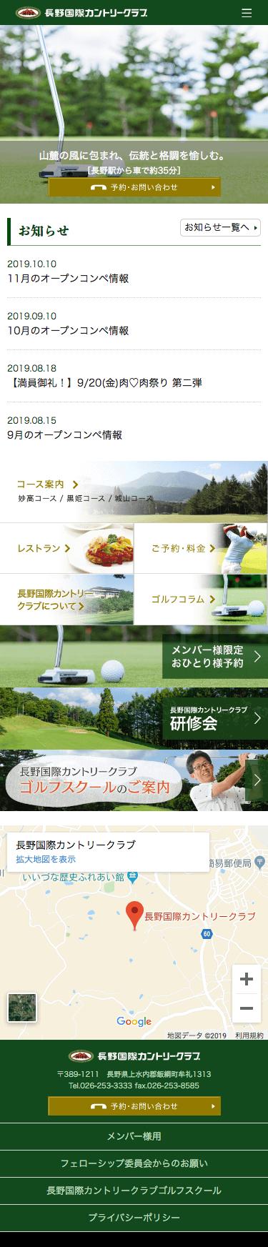 長野国際カントリークラブspイメージ
