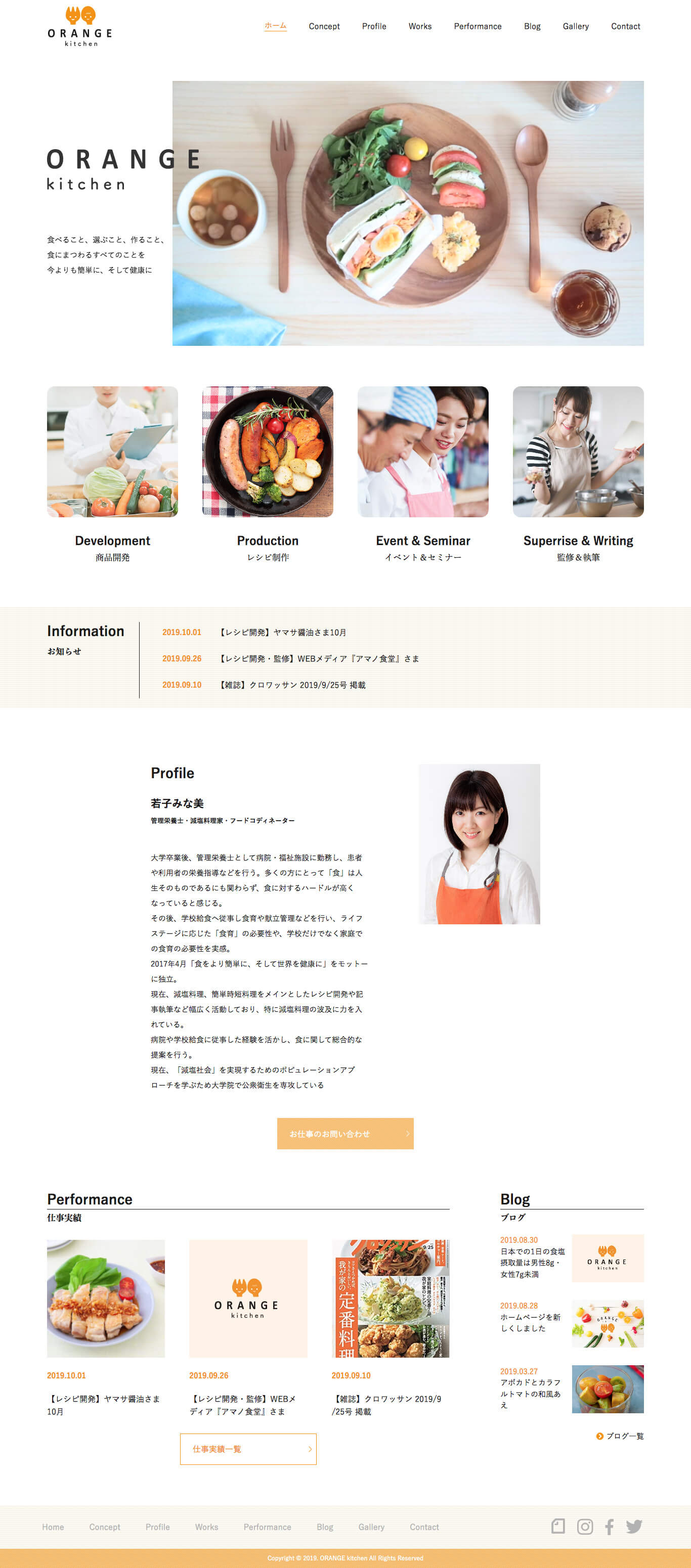 ORANGE kitchenpcイメージ