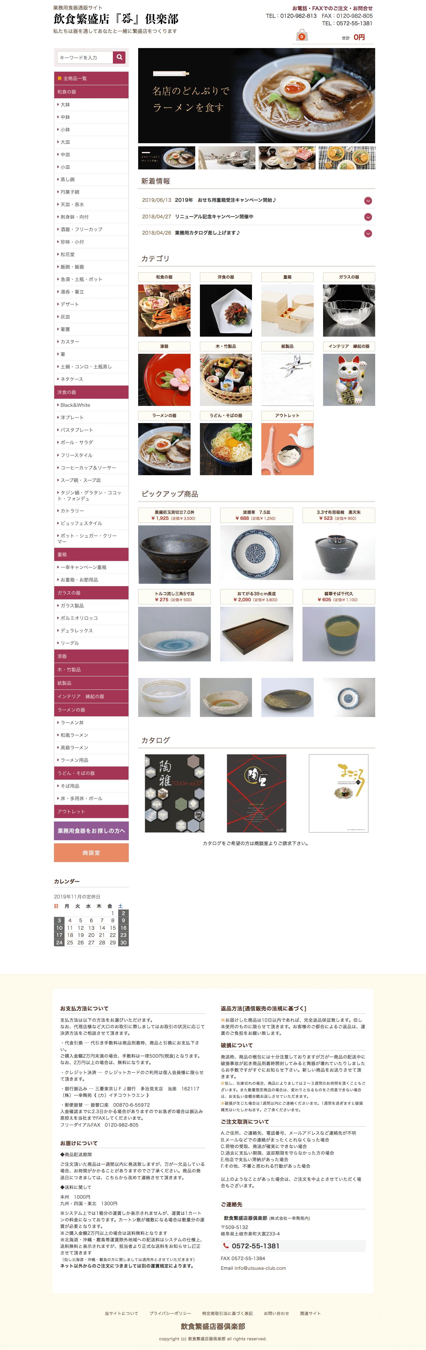 飲食繁盛店『器』倶楽部pcイメージ