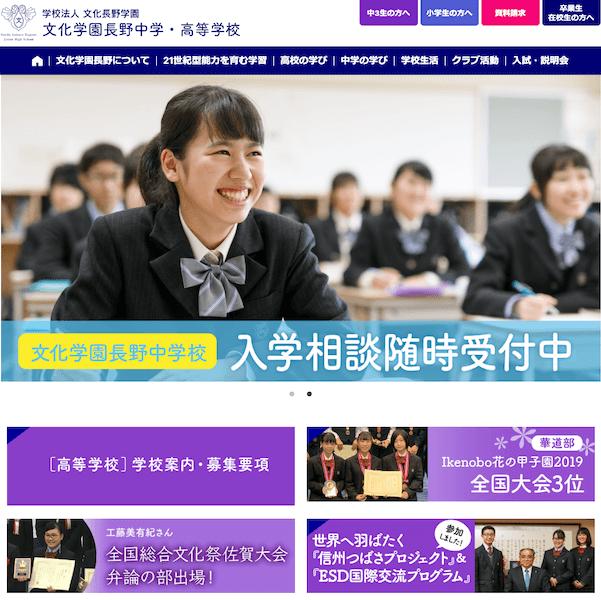文化学園長野中学・高等学校 様