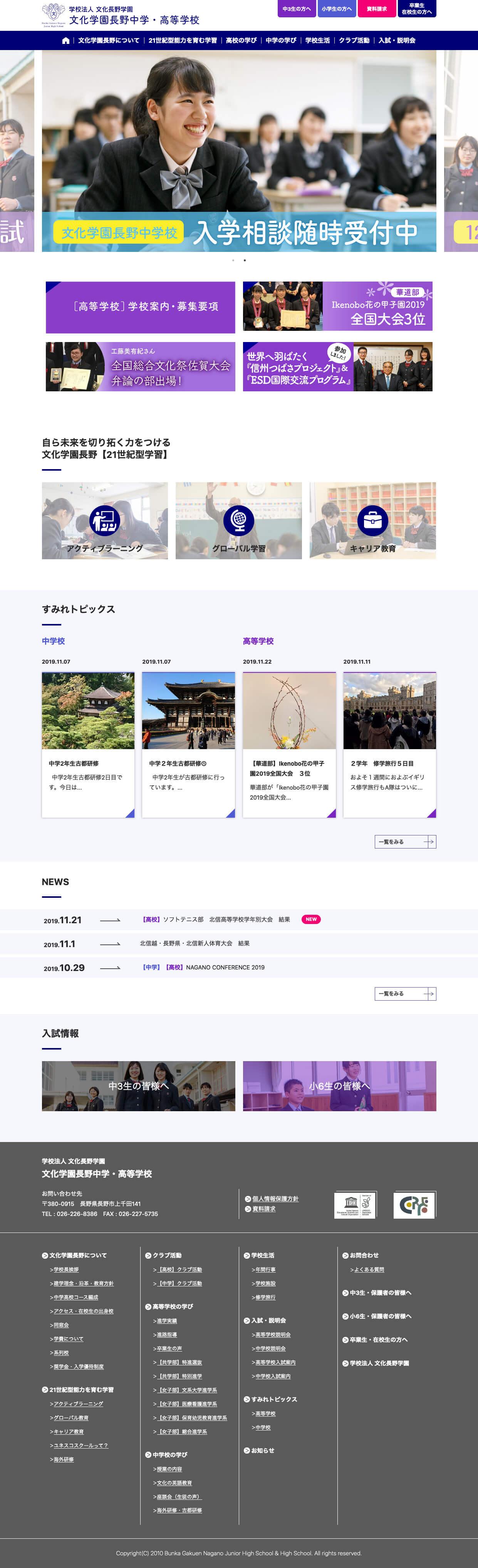 文化学園長野中学・高等学校 様pcイメージ