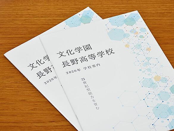 文化学園長野高等学校 様