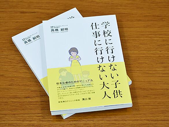 高橋嗣明著「学校に行けない子供 仕事に行けない大人」デザインイメージ