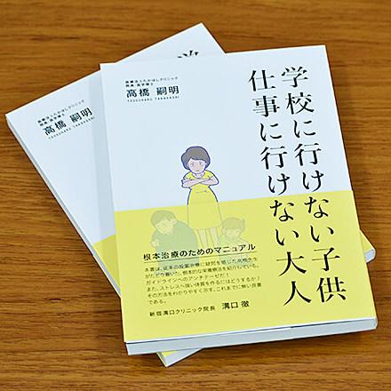 高橋嗣明著「学校に行けない子供 仕事に行けない大人」