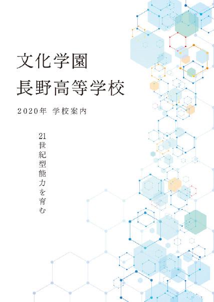 文化学園長野高等学校様 学校案内デザインイメージ