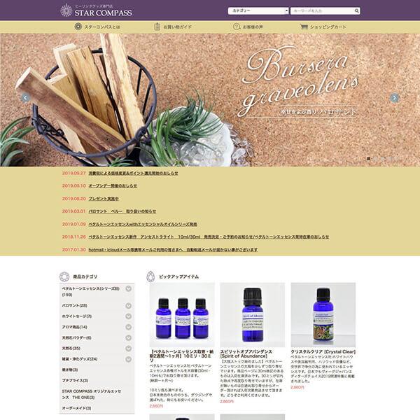 STAR COMPASS様 サイト構築