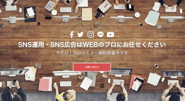 SNSコンサルティング/SNSセミナー