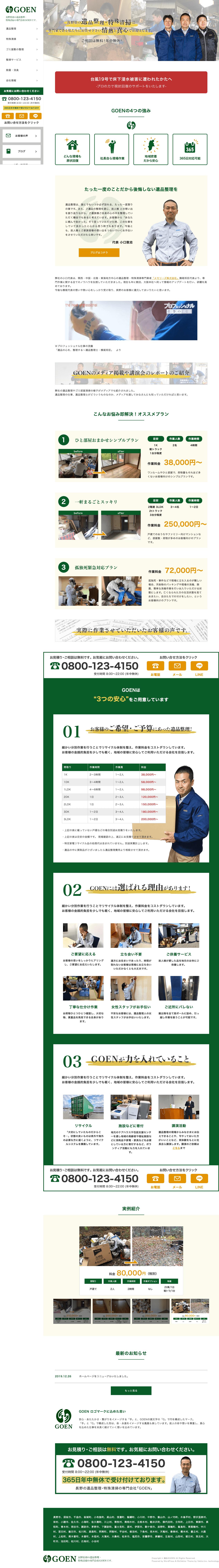 株式会社GOENpcイメージ