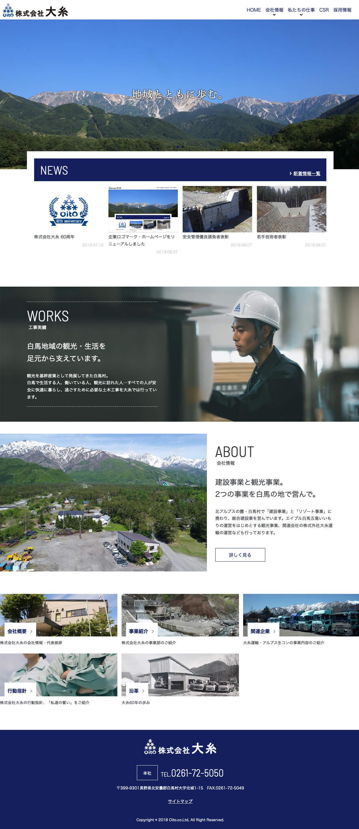 株式会社大糸pcイメージ