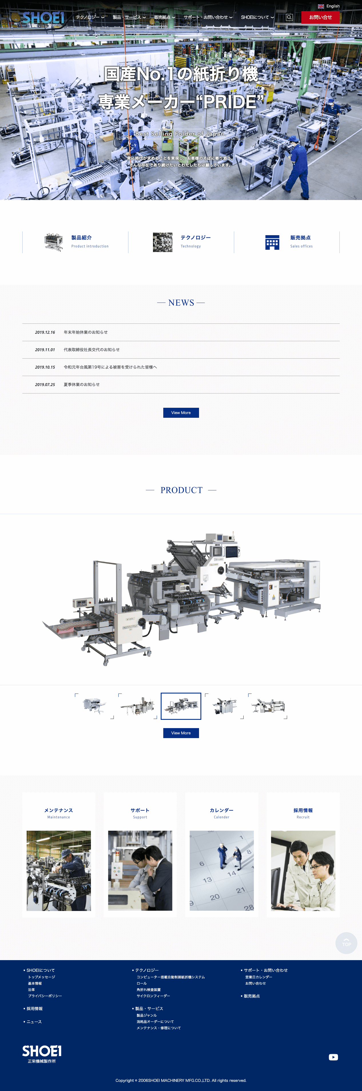 株式会社正栄機械製作所pcイメージ