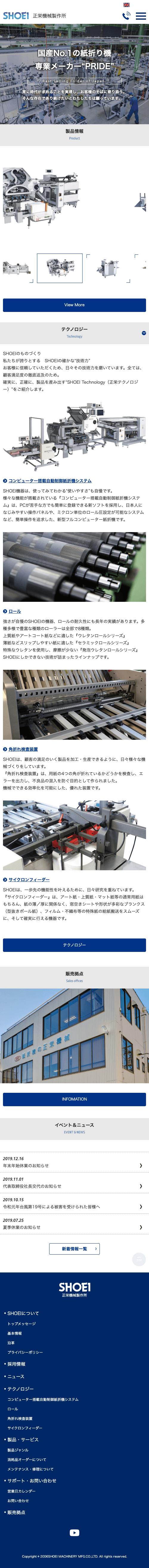 株式会社正栄機械製作所spイメージ