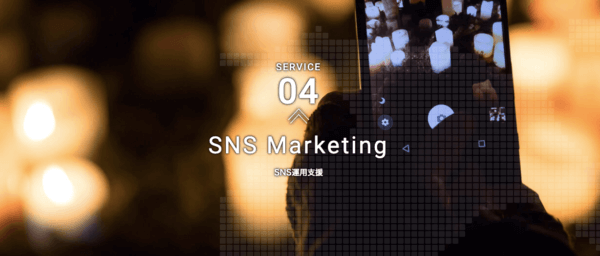 SNS Marketing -SNS活用支援-