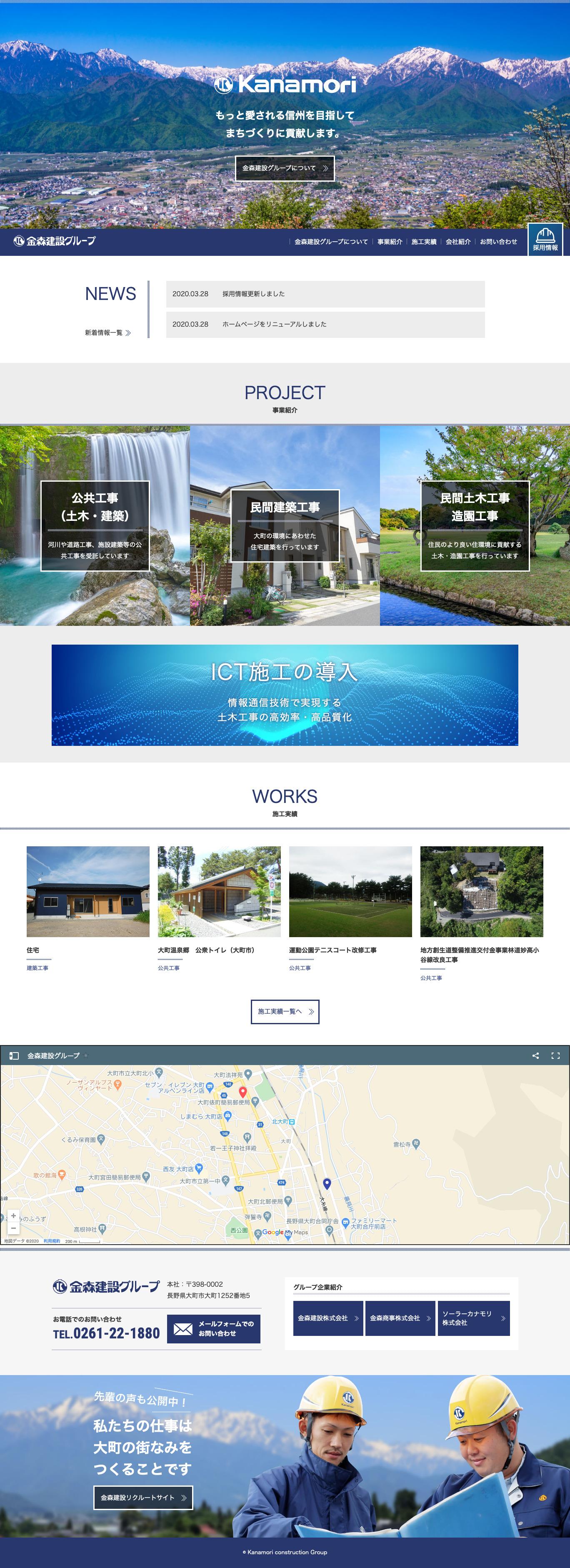 金森建設グループ  コーポレートサイトpcイメージ