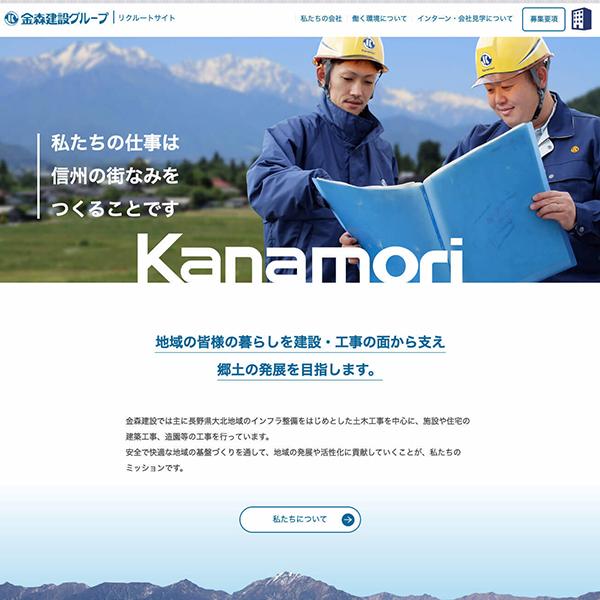 金森建設グループ 様 リクルートサイト