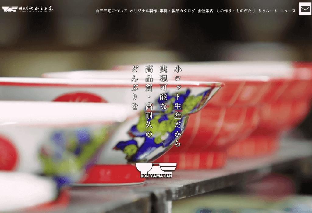 株式会社山三三宅 様