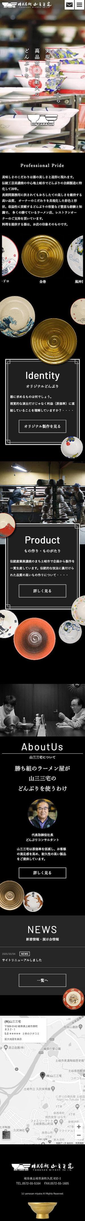 株式会社山三三宅 spイメージ