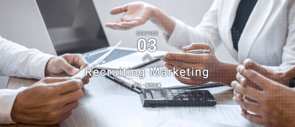 Recruit marketing -求人・採用支援-