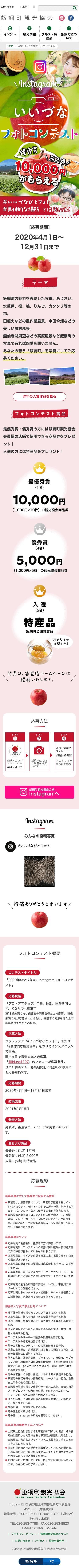 飯綱町観光協会フォトコンテストspイメージ
