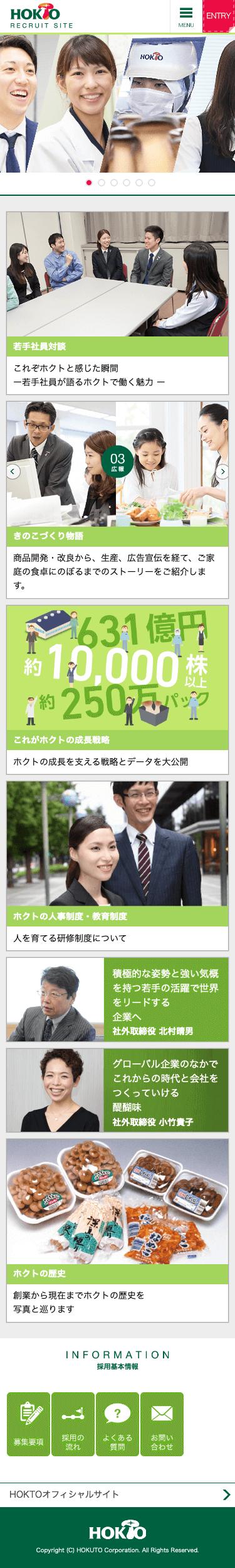 ホクト株式会社 リクルートサイトspイメージ