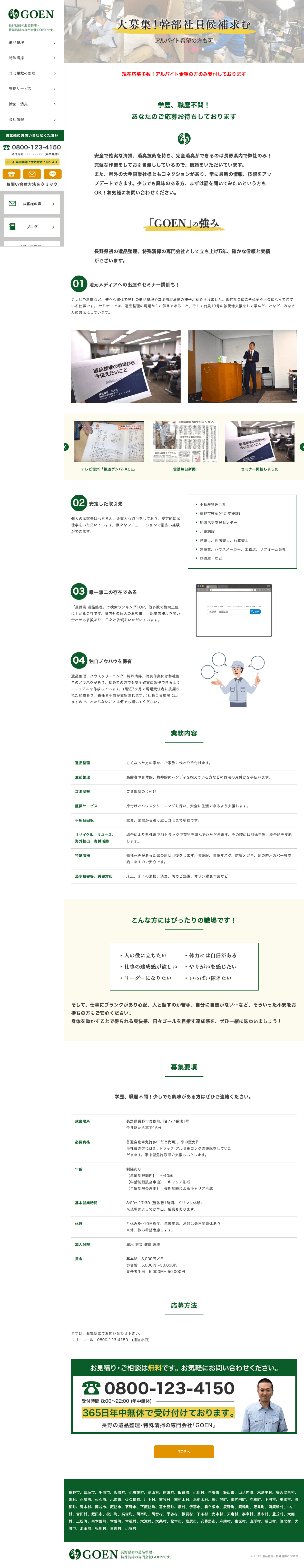 株式会社GOEN 採用ページpcイメージ