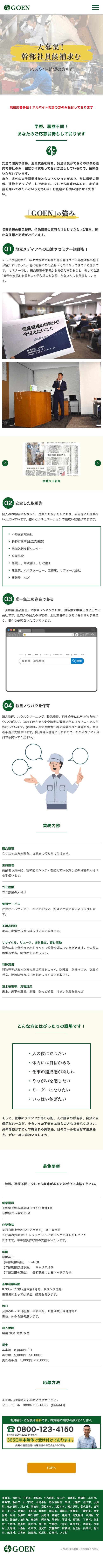 株式会社GOEN 採用ページspイメージ