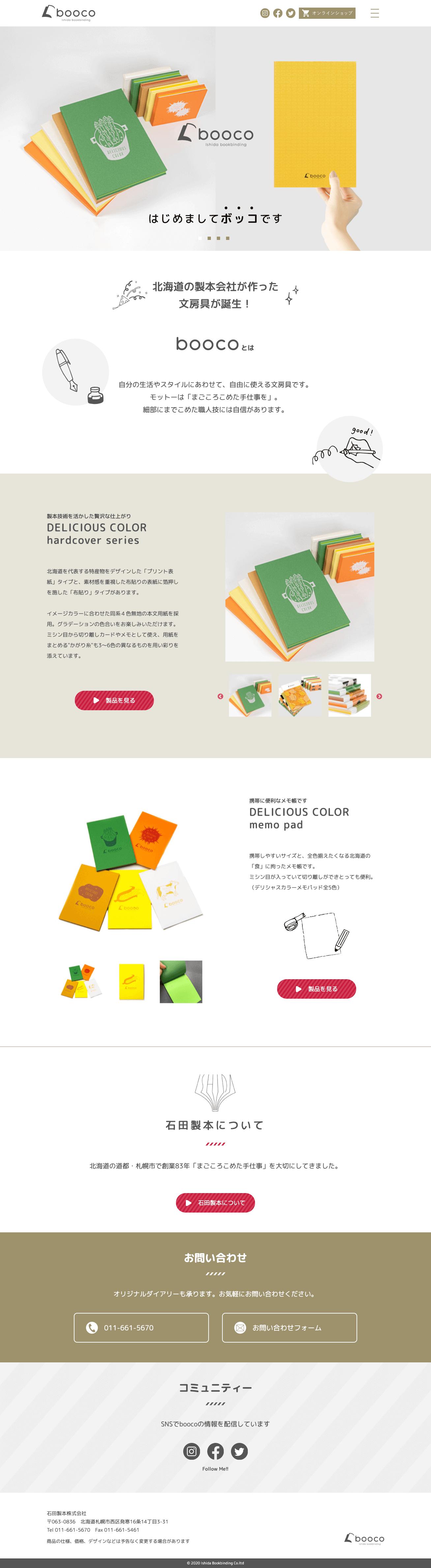 石田製本株式会社様 ステーショナリーブランドサイト「booco」pcイメージ