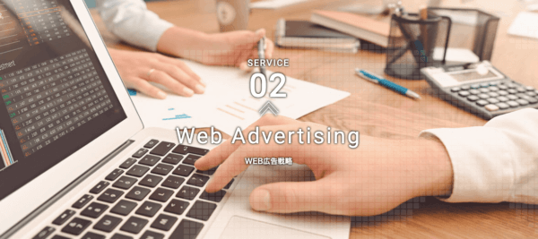WEB advertising -WEB広告戦略-