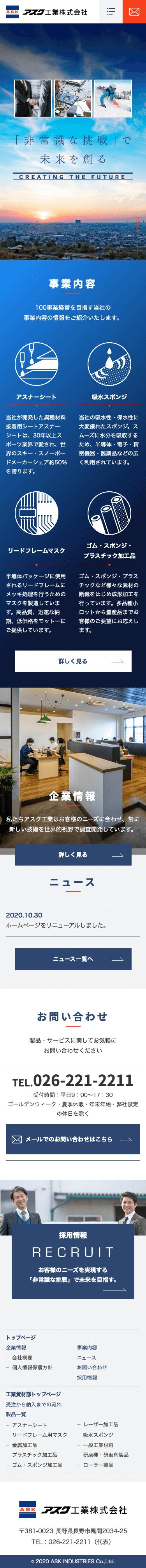 アスク工業株式会社spイメージ