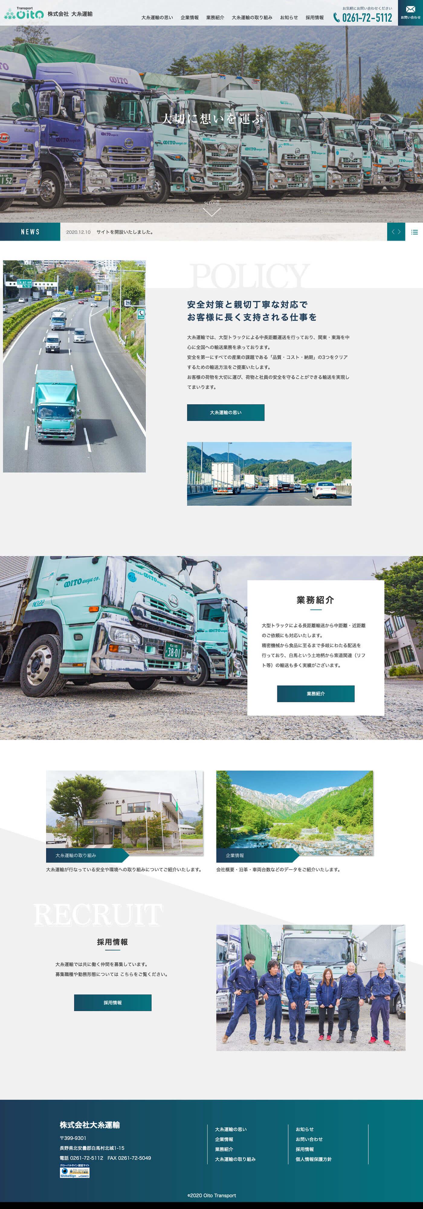 株式会社大糸運輸pcイメージ