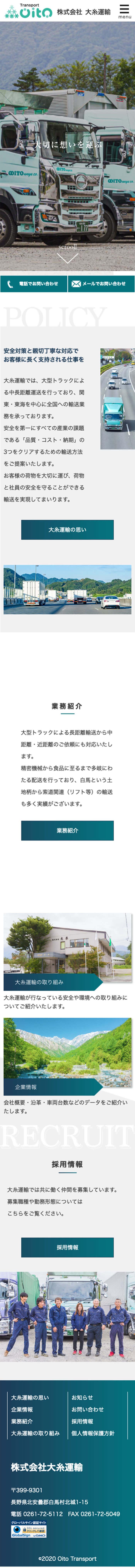 株式会社大糸運輸spイメージ