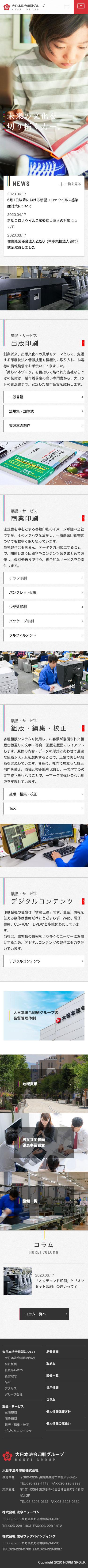 大日本法令印刷spイメージ