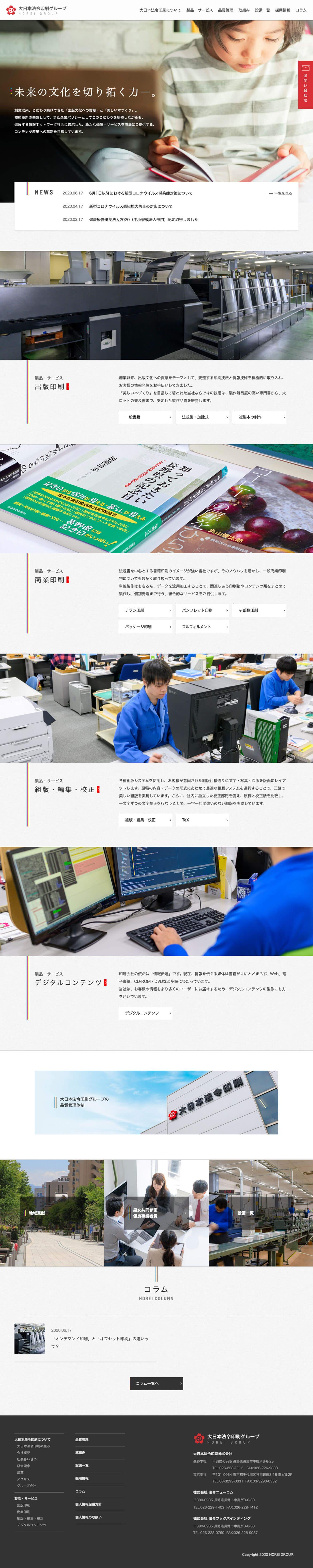 大日本法令印刷pcイメージ