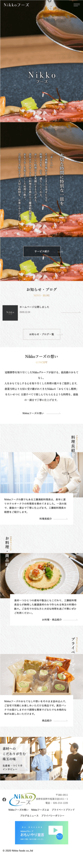Nikkoフーズspイメージ
