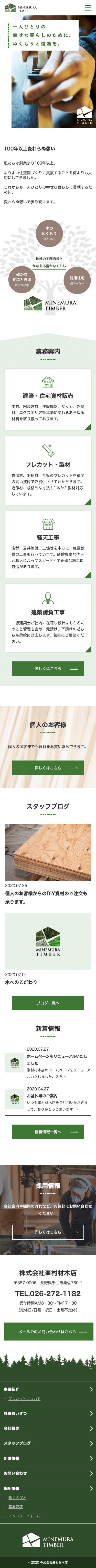 株式会社峯村材木店spイメージ