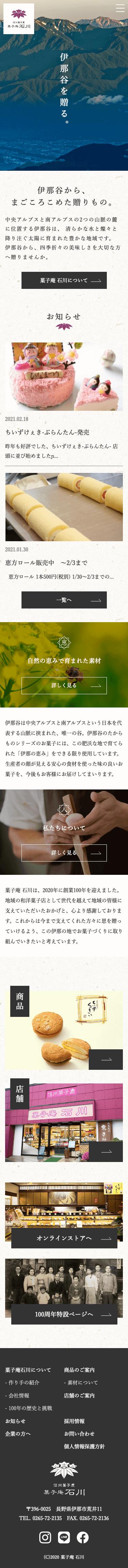 菓子庵 石川spイメージ