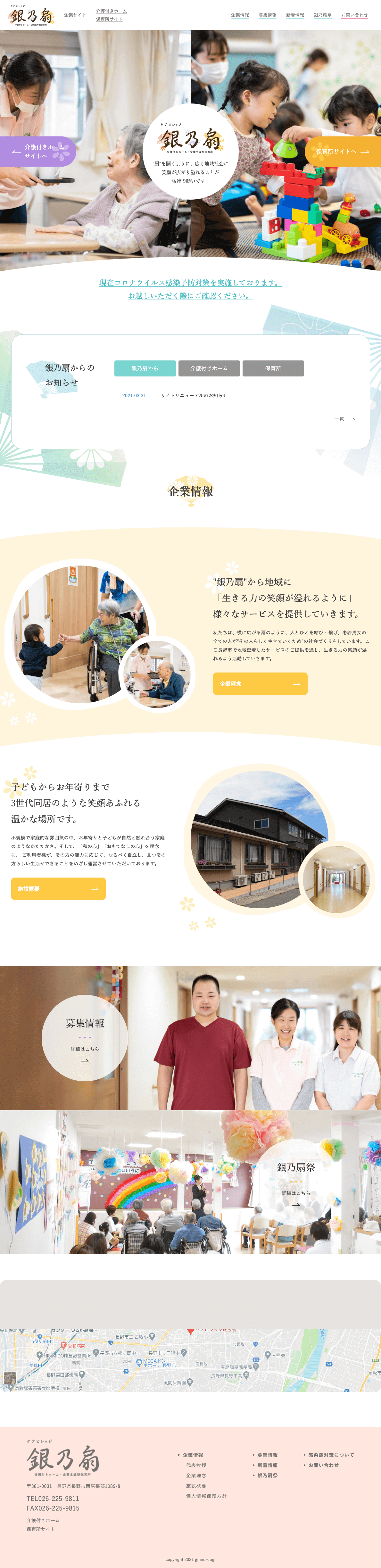 銀乃扇(企業サイト)pcイメージ