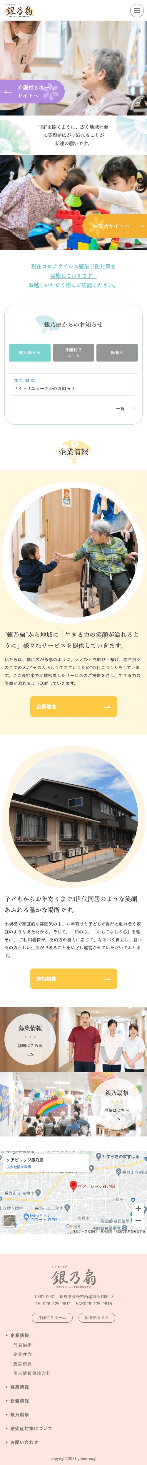 銀乃扇(企業サイト)spイメージ