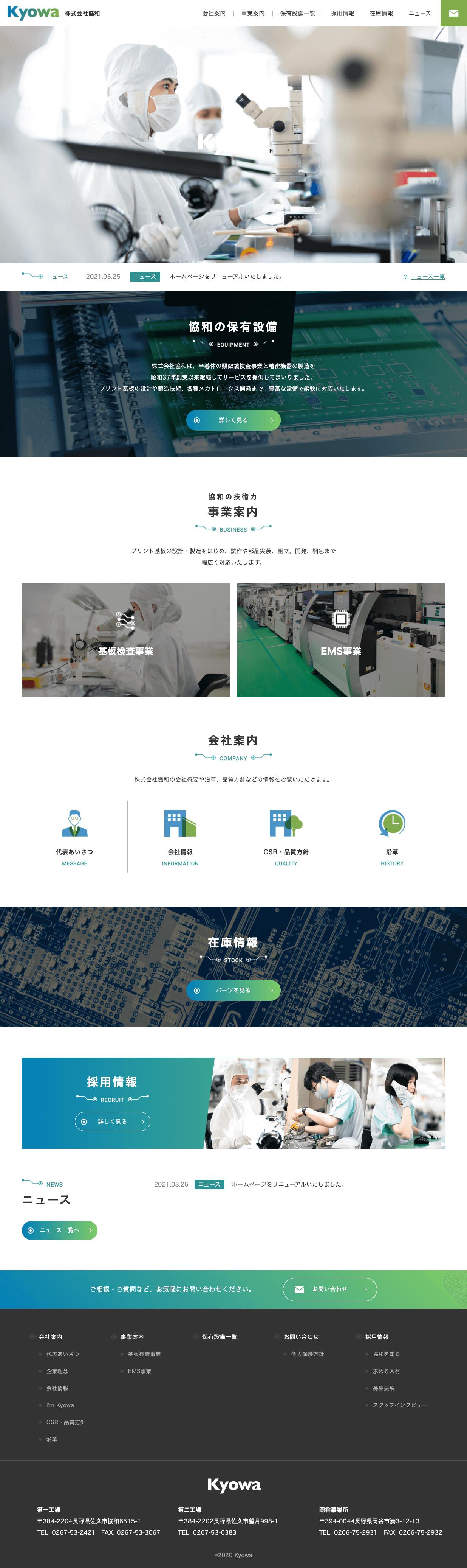 株式会社協和pcイメージ