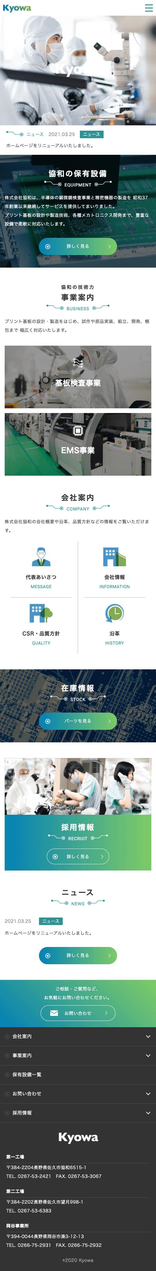 株式会社協和spイメージ