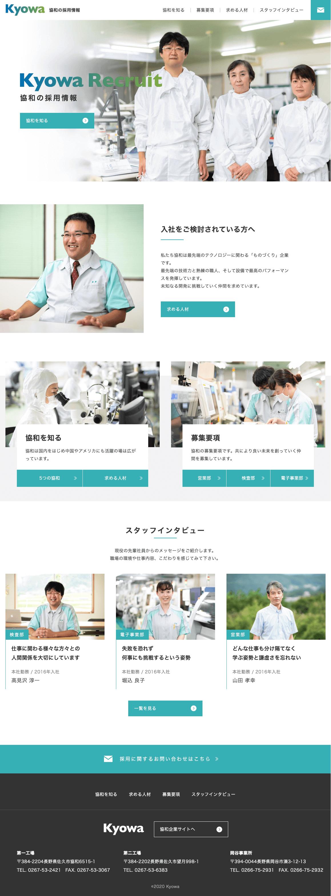 株式会社協和様 採用サイトpcイメージ
