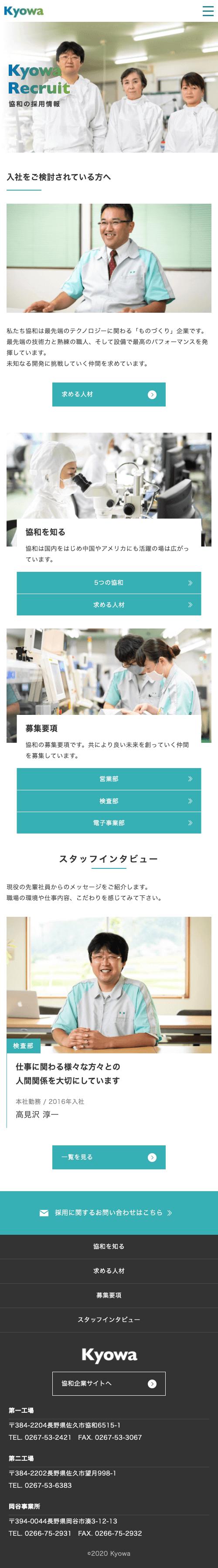 株式会社協和様 採用サイトspイメージ
