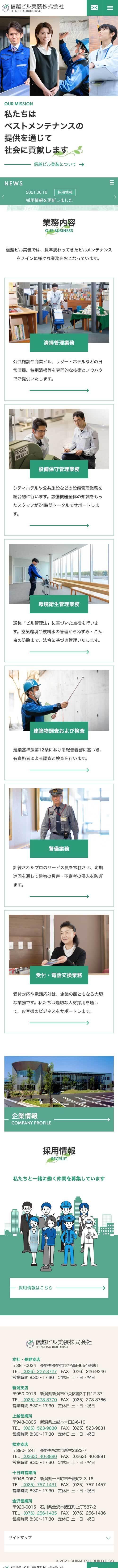 信越ビル美装株式会社 様spイメージ