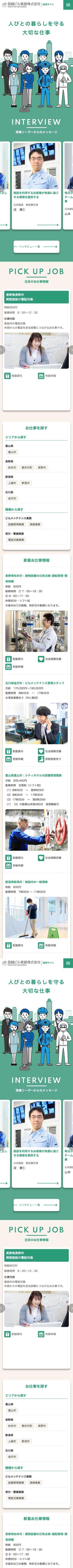 信越ビル美装株式会社 様 採用サイトspイメージ