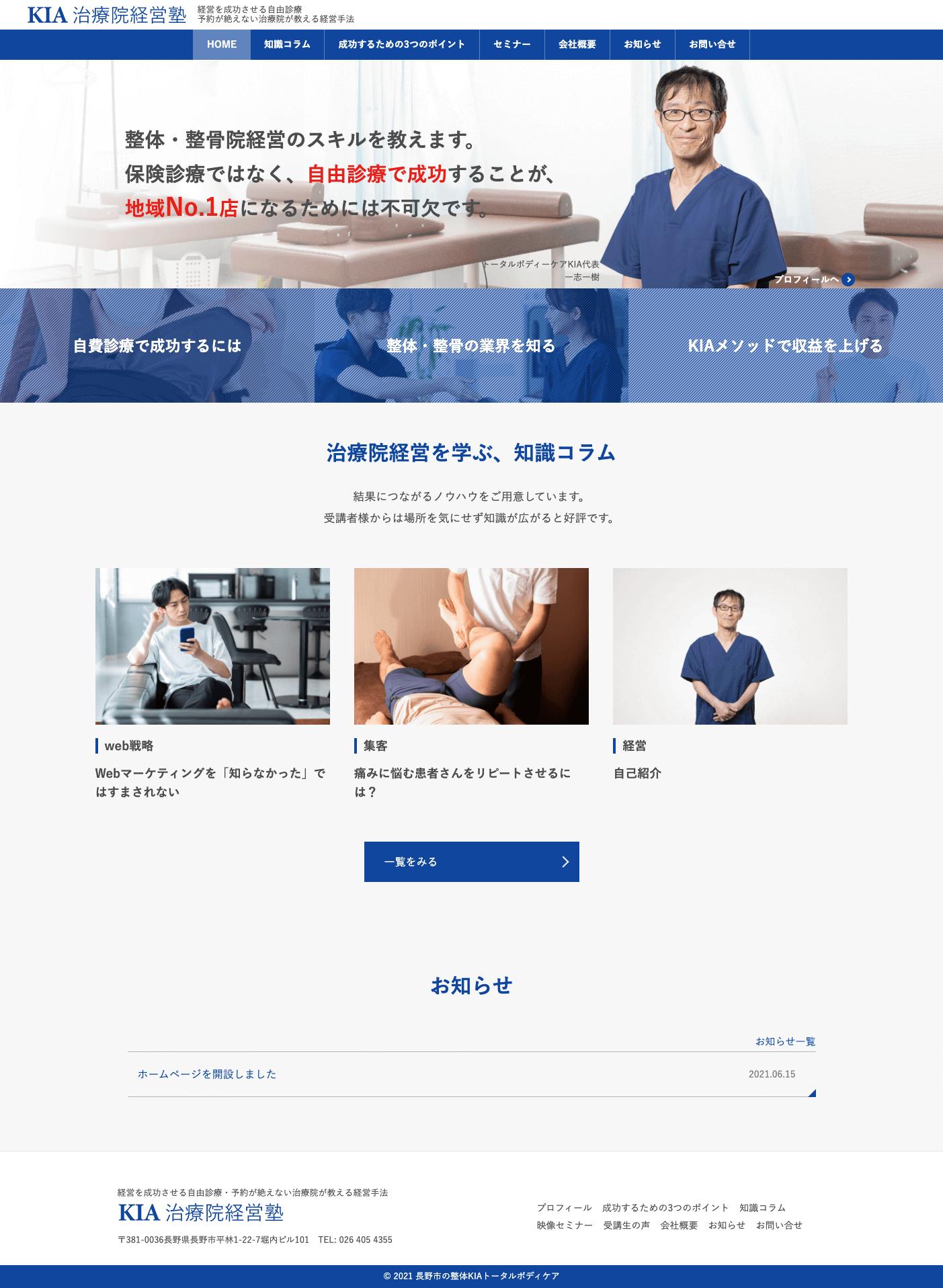 株式会社ケイアイエー 様 KIA治療院経営塾サイトpcイメージ