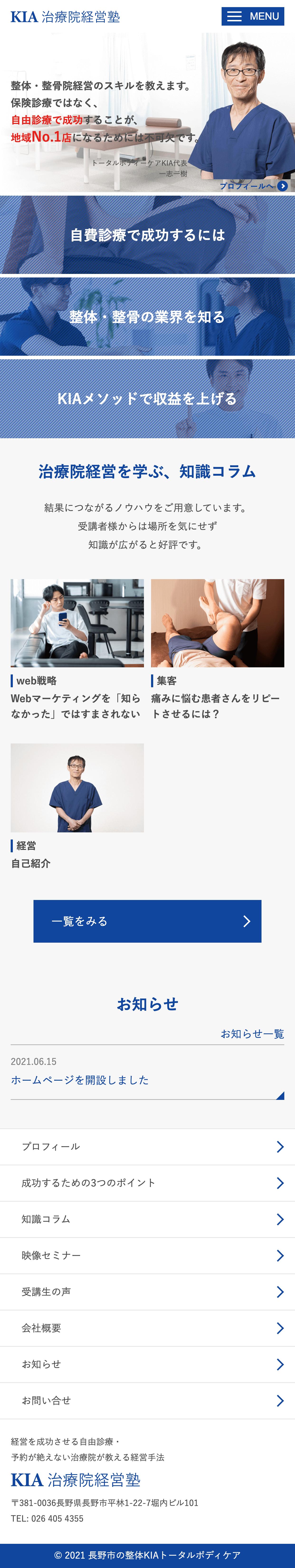 株式会社ケイアイエー 様 KIA治療院経営塾サイトspイメージ