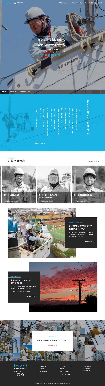 トーエネック長野支店配電協力会 様pcイメージ